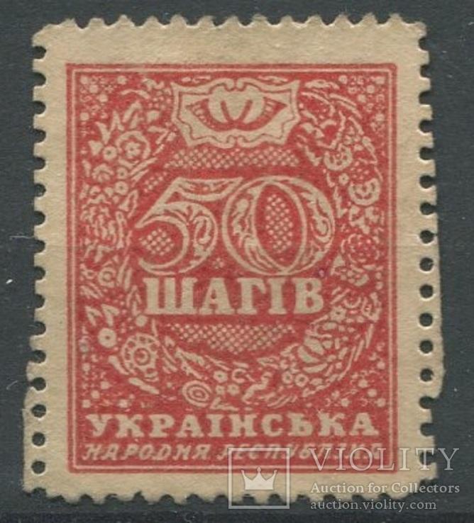 1918 УНР Украина марки-деньги шаги