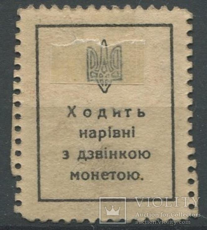 1918 УНР Украина марки-деньги шаги, фото №3