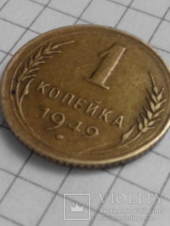 1 копейка 1949г, фото №4