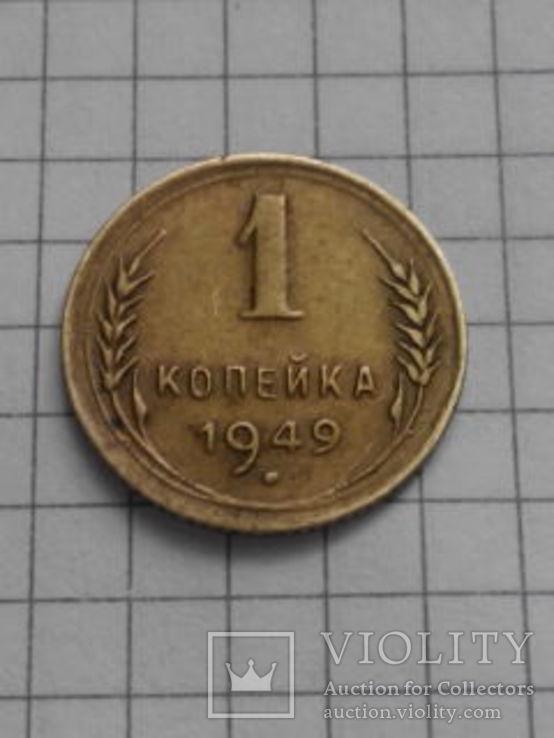 1 копейка 1949г, фото №5