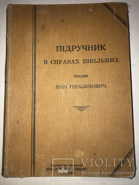 1914 Українській Підручник в справах Школи Редкая Типография