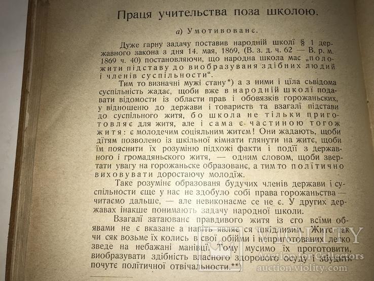 1914 Українській Підручник в справах Школи Редкая Типография, фото №8