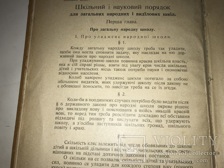 1914 Українській Підручник в справах Школи Редкая Типография, фото №11
