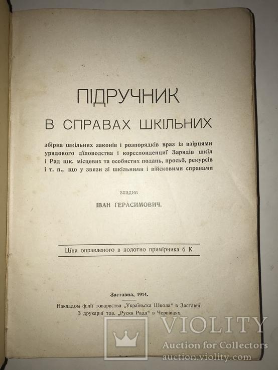 1914 Українській Підручник в справах Школи Редкая Типография, фото №12