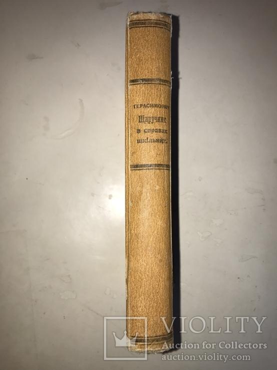 1914 Українській Підручник в справах Школи Редкая Типография, фото №13