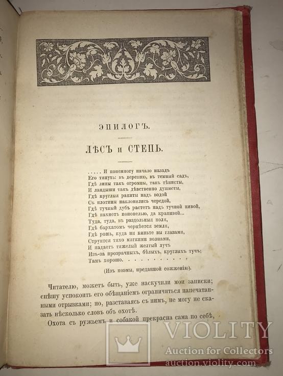 1891 Записки Охотника в одной книге Красивый Переплёт, фото №5