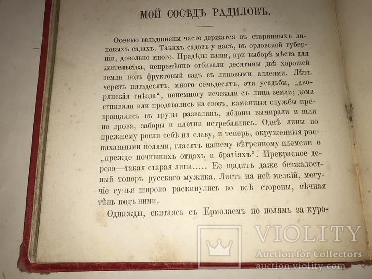 1891 Записки Охотника в одной книге Красивый Переплёт, фото №10