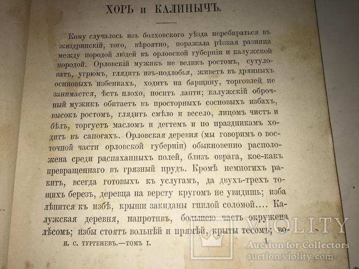 1891 Записки Охотника в одной книге Красивый Переплёт, фото №11
