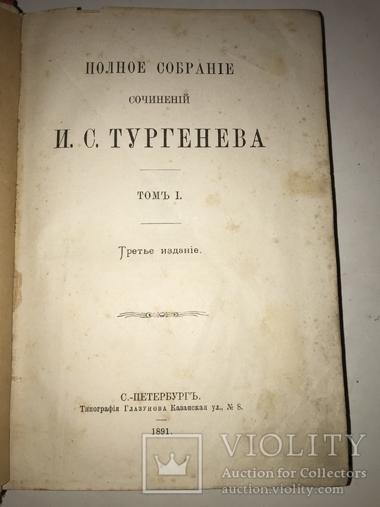 1891 Записки Охотника в одной книге Красивый Переплёт, фото №12