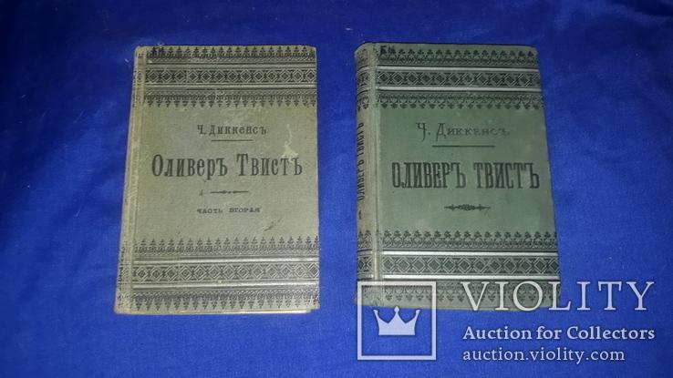 1897 Оливер Твист в 2 частях