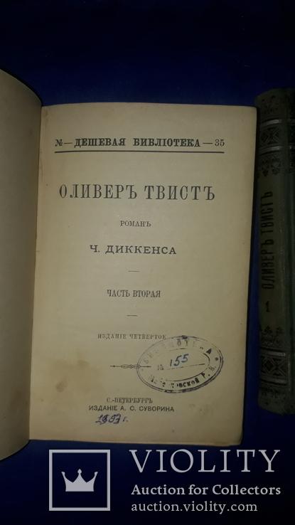 1897 Оливер Твист в 2 частях, фото №3