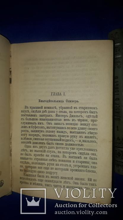 1897 Оливер Твист в 2 частях, фото №4