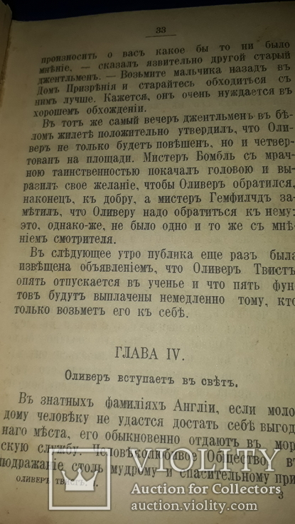 1897 Оливер Твист в 2 частях, фото №7