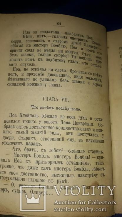 1897 Оливер Твист в 2 частях, фото №8