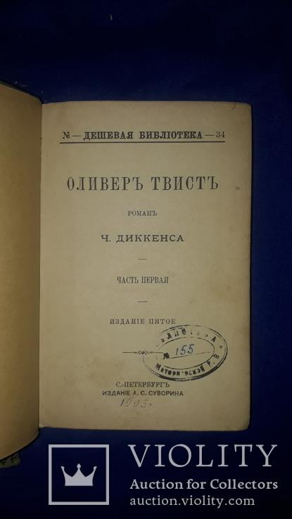 1897 Оливер Твист в 2 частях, фото №9