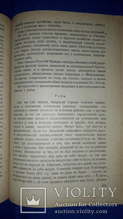 1937 Феодальные отношения в Киевском государстве, фото №3