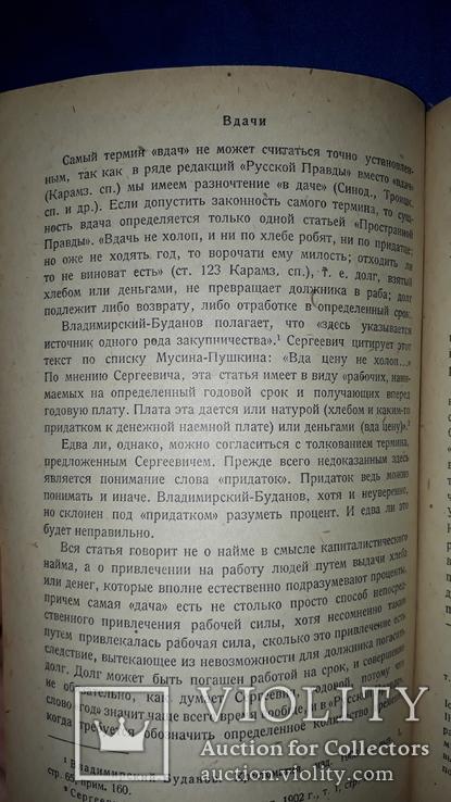 1937 Феодальные отношения в Киевском государстве, фото №4