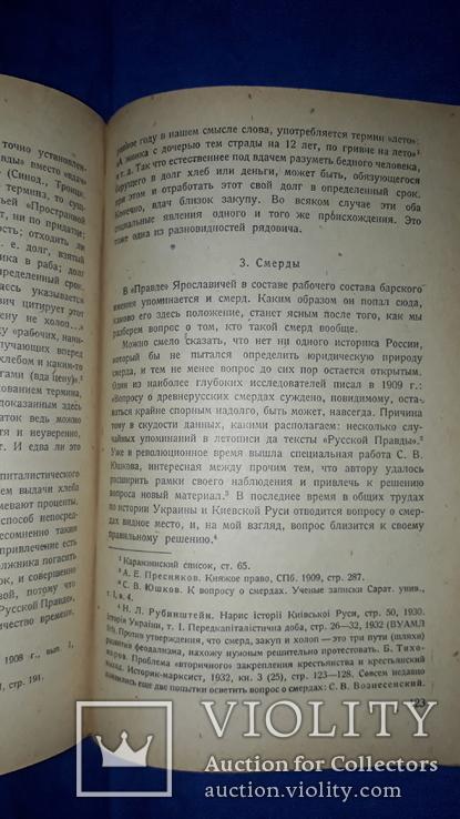 1937 Феодальные отношения в Киевском государстве, фото №5