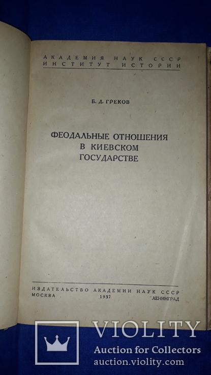 1937 Феодальные отношения в Киевском государстве, фото №6