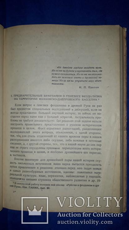 1937 Феодальные отношения в Киевском государстве, фото №7