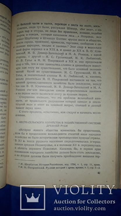 1937 Феодальные отношения в Киевском государстве, фото №8