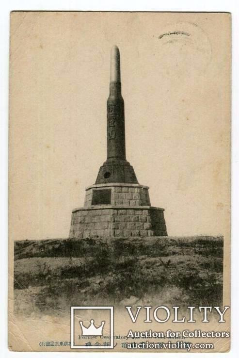 Русско-японская война 1904-1905 г. Порт Артур монумент японцам, фото №2