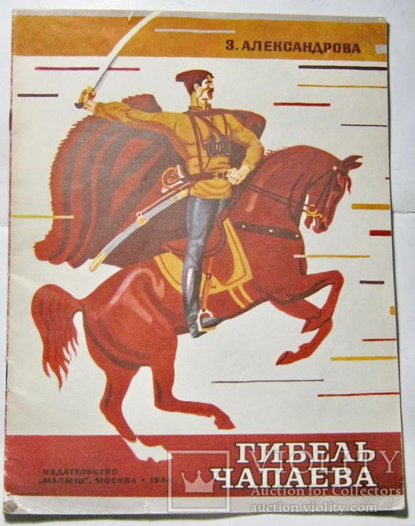 Гибель чапаева, фото №2