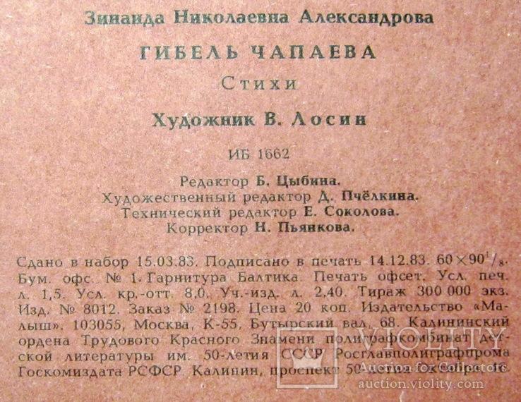 Гибель чапаева, фото №9