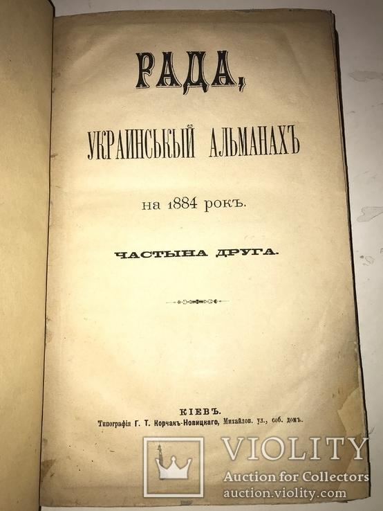 1884 Рада Украинских Альманах с прижизненными публикациями