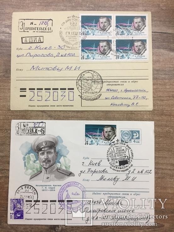 """Два конверта Филателистическая выставка """"Полярфила-77"""