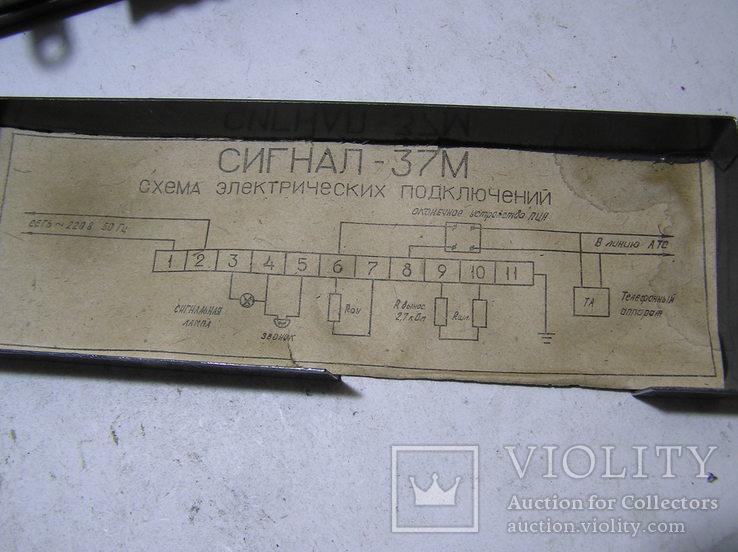 Сигнализация ,, Сигнал - 37 М ,,. Б/у., фото №8