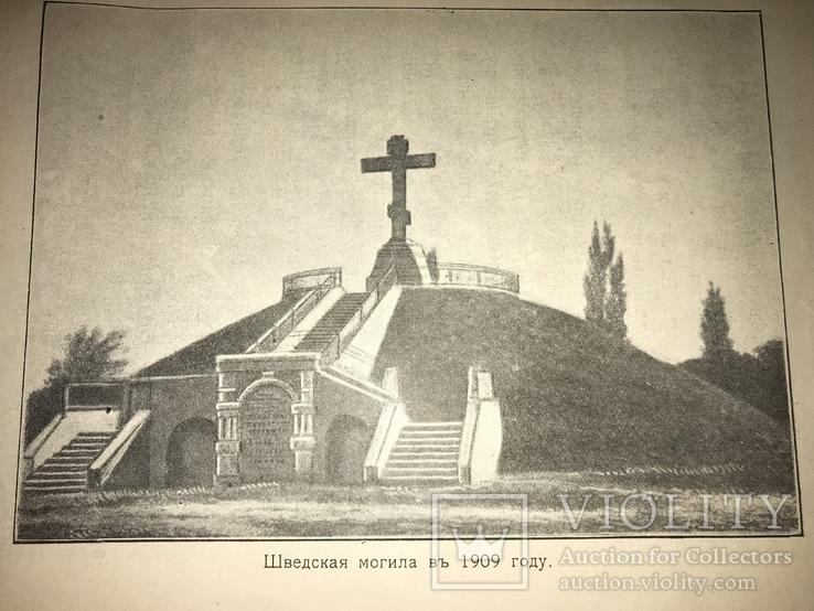 1909 Полтавская Битва Юбилей