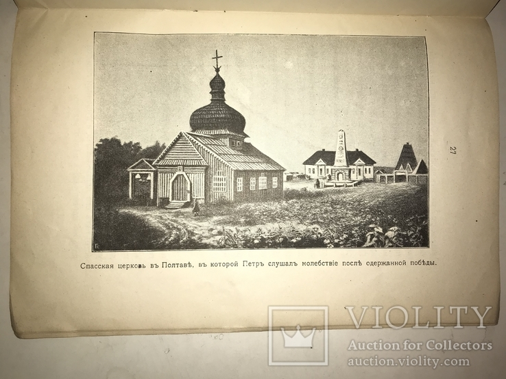 1909 Полтавская Битва Юбилей, фото №3
