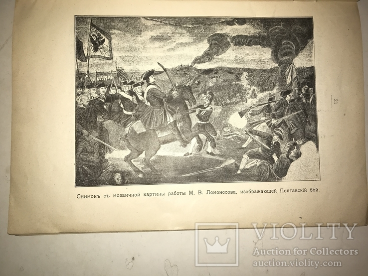 1909 Полтавская Битва Юбилей, фото №4