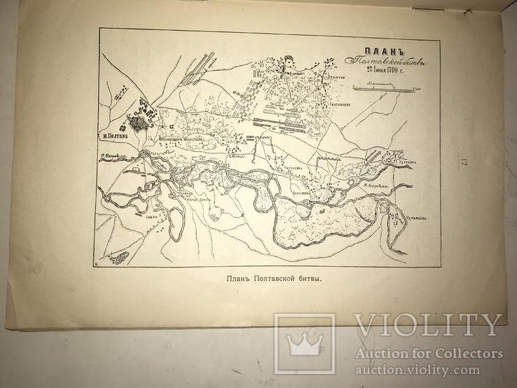 1909 Полтавская Битва Юбилей, фото №5