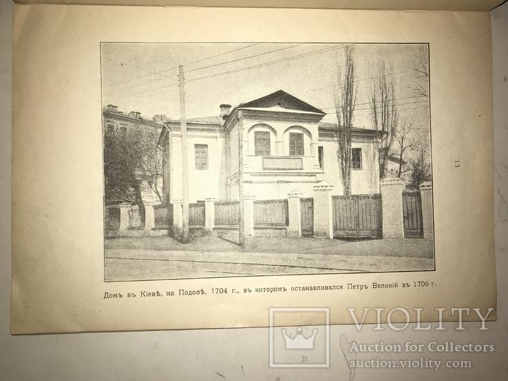 1909 Полтавская Битва Юбилей, фото №6