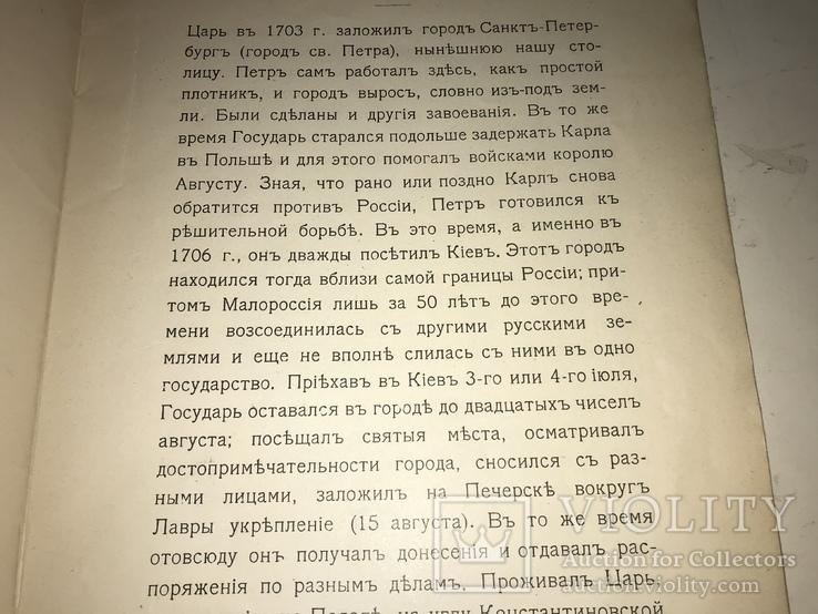 1909 Полтавская Битва Юбилей, фото №7