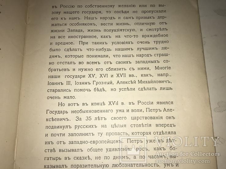 1909 Полтавская Битва Юбилей, фото №8