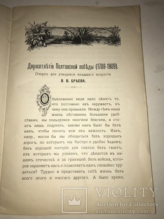 1909 Полтавская Битва Юбилей, фото №9
