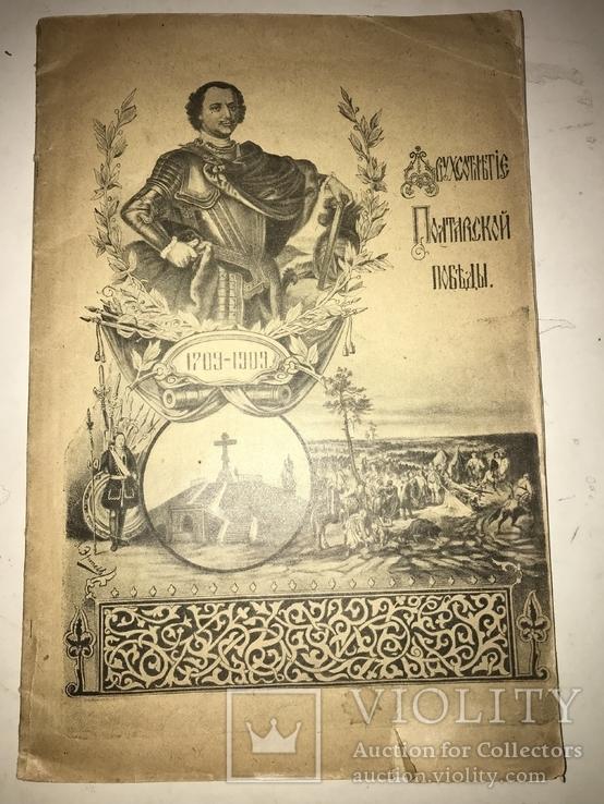 1909 Полтавская Битва Юбилей, фото №11