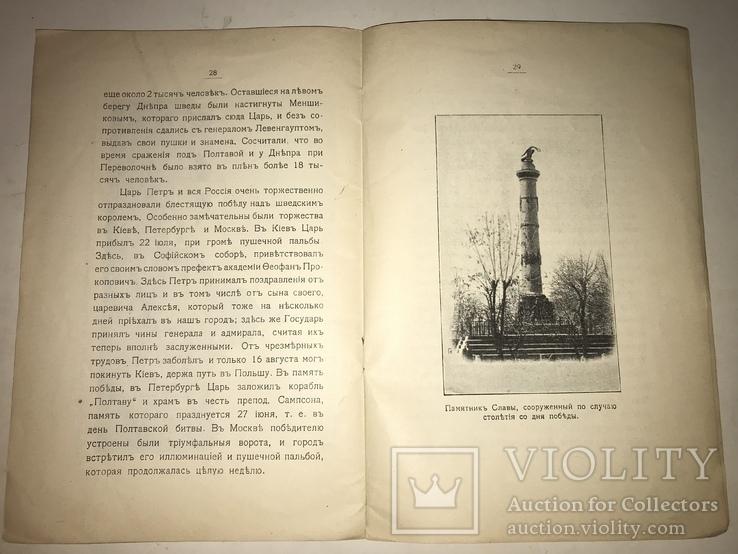 1909 Полтавская Битва Юбилей, фото №12
