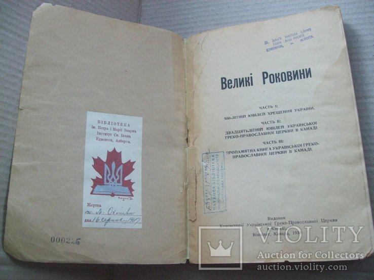 1938 р. Хрещення України (нумерований примірник) українське православя