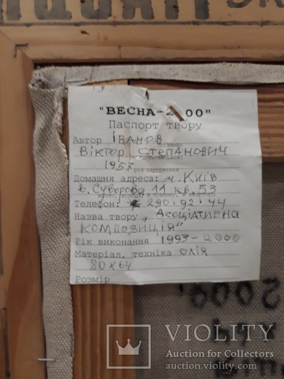 Иванов В.С.80х64 см., Работы в разных собраниях., фото №9