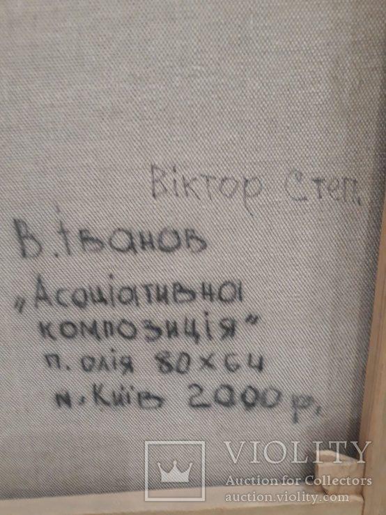 Иванов В.С.80х64 см., Работы в разных собраниях., фото №10