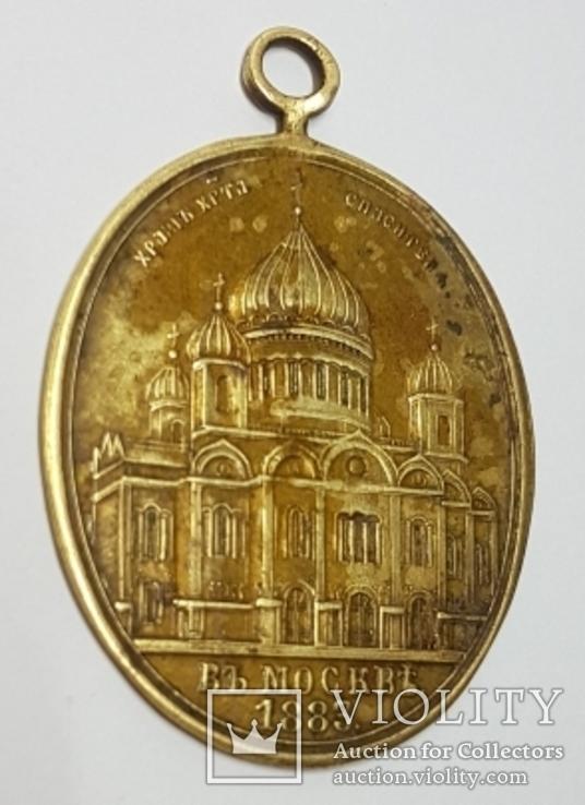 Иконка-жетон на освещение Храма Христа Спасителя в Москве.1883 г., фото №3
