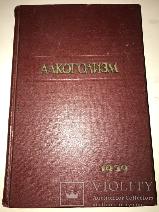 1959 Алкоголизм Книга для каждого дома Психиатрия