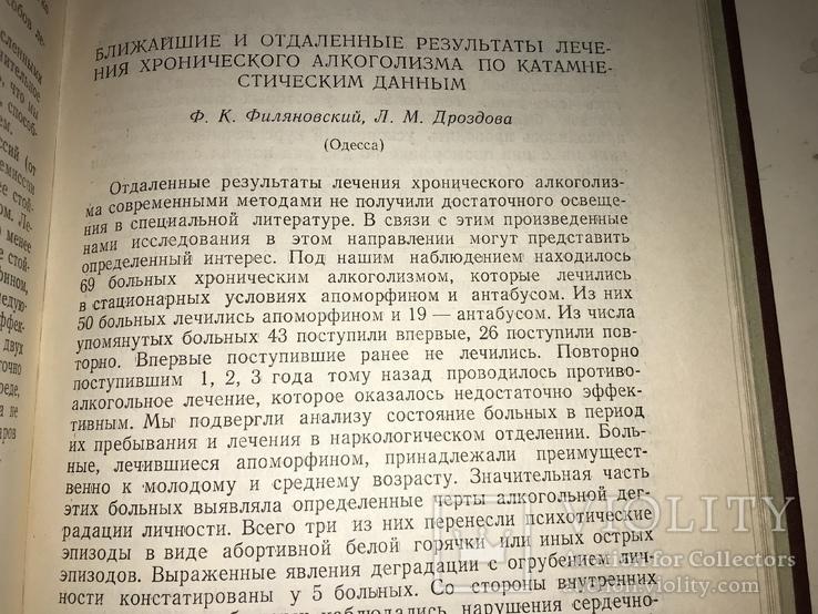 1959 Алкоголизм Книга для каждого дома Психиатрия, фото №3