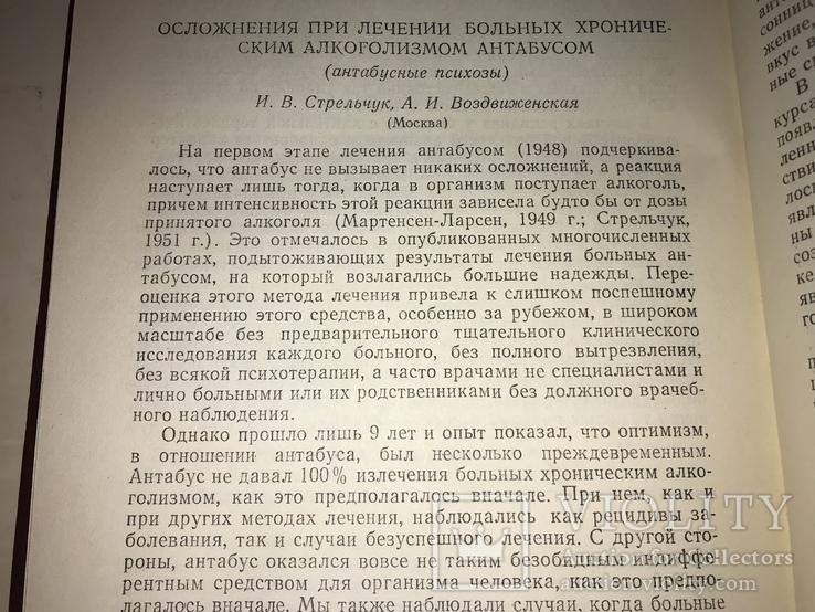 1959 Алкоголизм Книга для каждого дома Психиатрия, фото №4