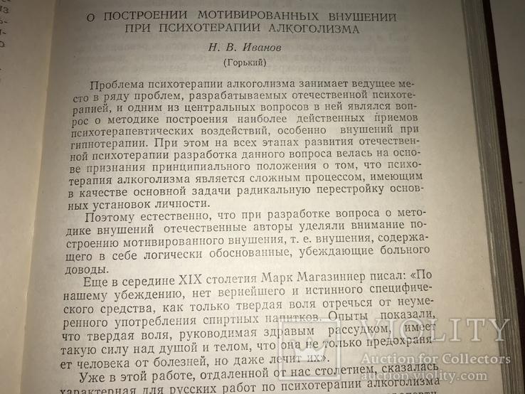 1959 Алкоголизм Книга для каждого дома Психиатрия, фото №6