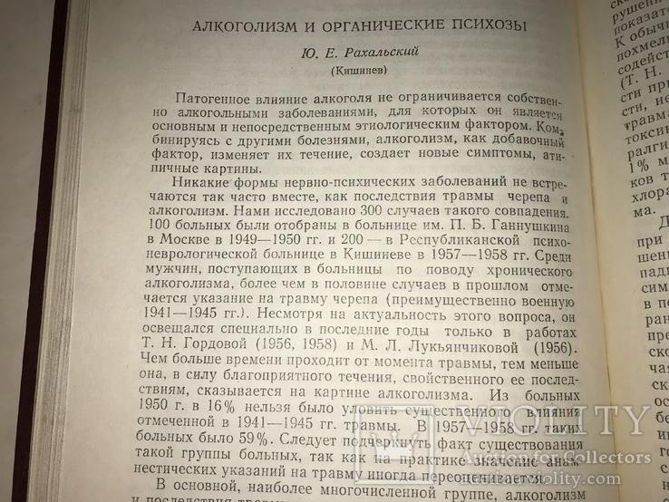 1959 Алкоголизм Книга для каждого дома Психиатрия, фото №8